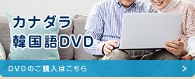 カナダラ 韓国語DVD