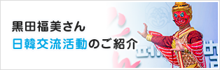 黒田福美さん 日韓交流活動のご紹介