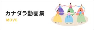 カナダラ韓国語紹介