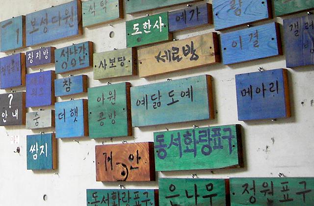 福岡の韓国語教室カナダラ