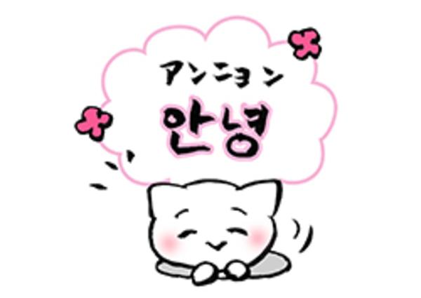 初めての韓国語